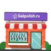 Gelpolish:гель-лак,FOX,CND,Haruyama,Kodi,Uno СПб