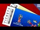 Фальшивые билеты на ЧМ-2018