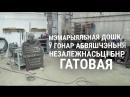 Як рабілі дошку ў гонар абвяшчэньня незалежнасьці БНР