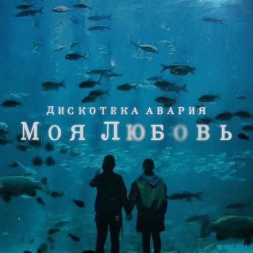 Дискотека Авария альбом Моя любовь