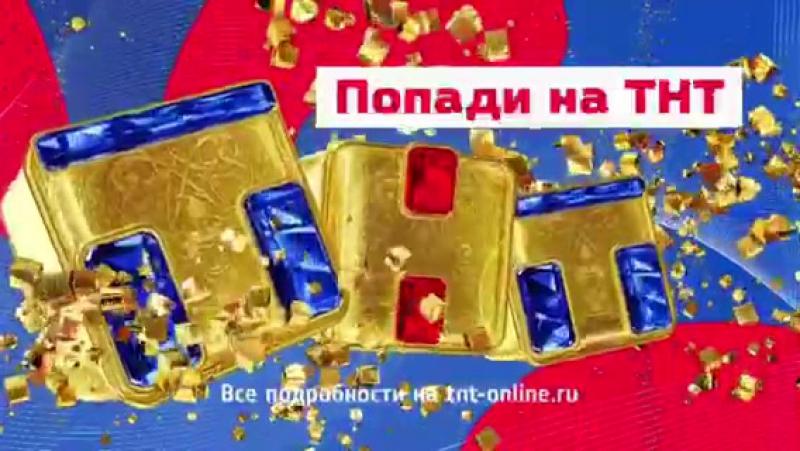 Мечтаешь попасть на ТНТ 🤔😉😂 9 сентября гигантский фургон будет ждать тебя в Парке Горького в Москве! У тебя появится возможност