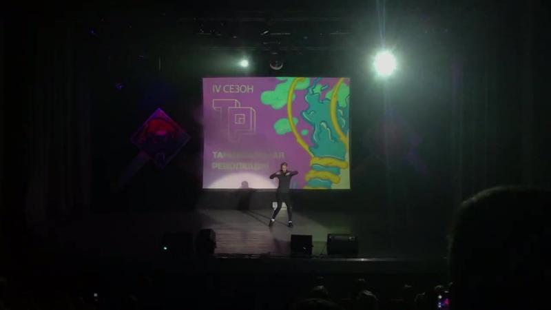 Танцевальная революция соло Наташа Пантюхина
