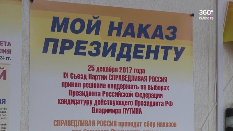 """Социальный манифест """"Справедливой России"""""""