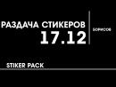 Раздача стикеров | Борисов | STIKER PACK