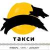 Ё-Такси Томск