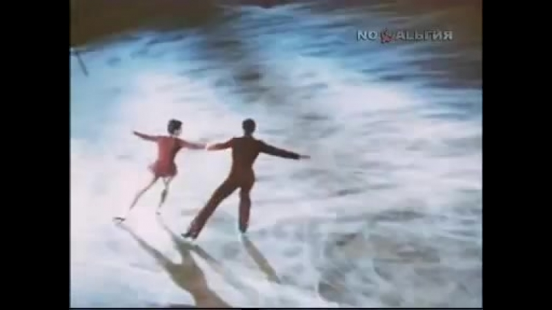 Figure skating Rodnina Zaitsev Kalinka Malinka