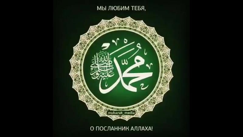 О посланник Аллаха