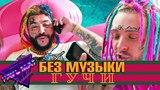 Тимати feat Егор Крид - Гучи/БЕЗ МУЗЫКИ
