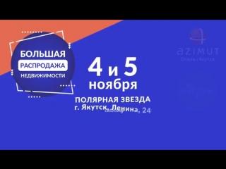 """4-5 ноября в """"Полярной звезде"""" большая выставка недвижимости"""