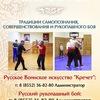 Школа русского Воинского искусства «Кречет»