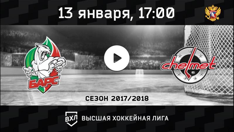 «Барс» Казань - «Челмет» Челябинск