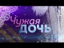 Чужая дочь 1,2 серия (Эфир 05.02.2018) Анонс