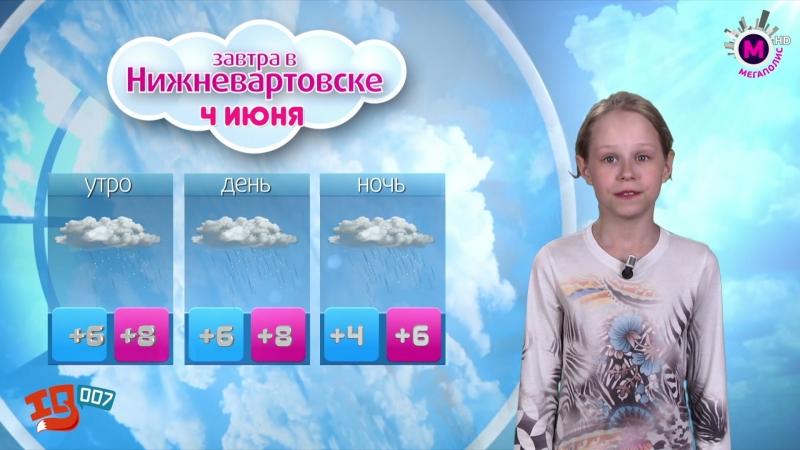 Прогноз погоды мегаKIDS на 4 июня Гридчина Полина