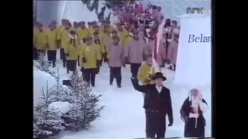 Церемония открытия Олимпийских Игр в Лиллехаммере. Выход сборной Беларуси