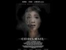 Chain Mail (2015)