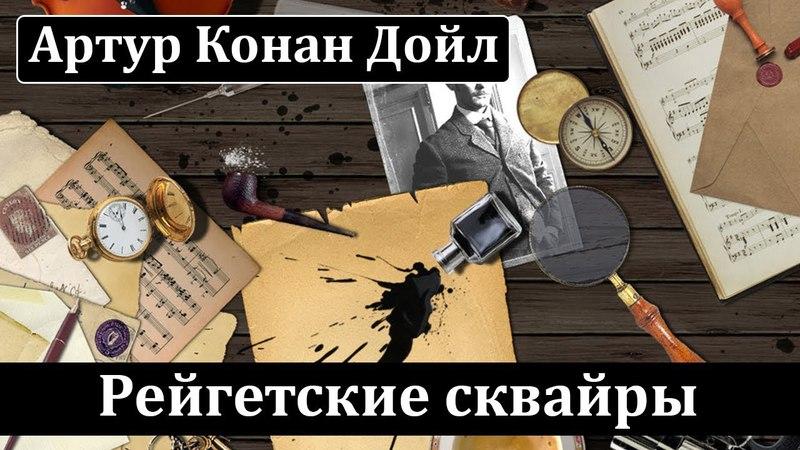 Артур Конан Дойл: Рейгетские сквайры. Аудиокнига