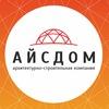 Купольные дома АйсДом в СПб