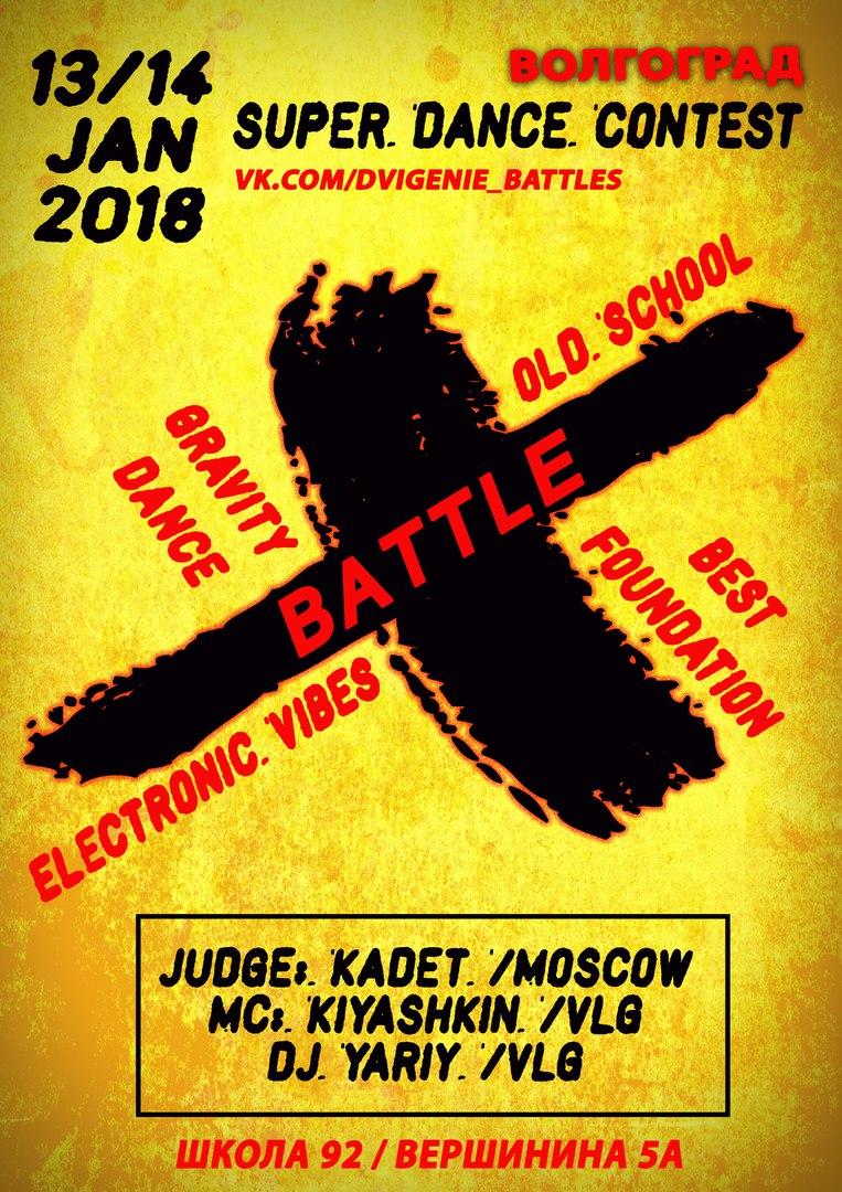 Афиша Волгоград SO WHAT 2017/ dance battle
