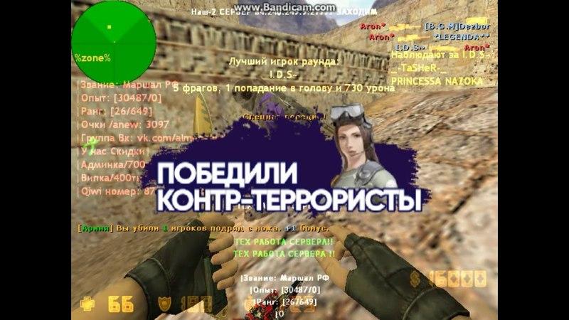 CS 1.6 РАШЕР ЗИГИ)