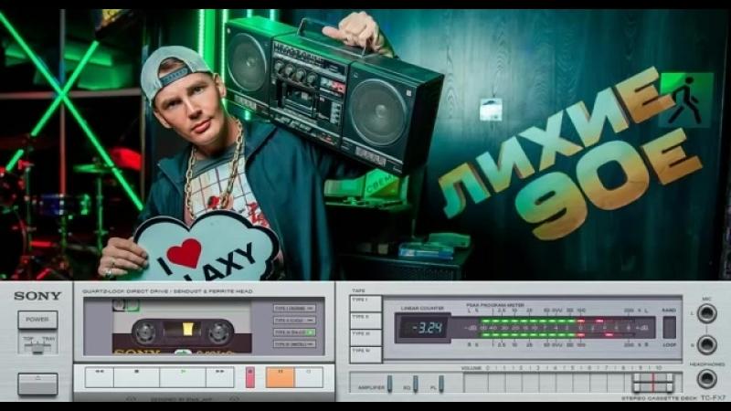 Dj Diflex amp Dr. Jab - Детство 90-х Rmx...