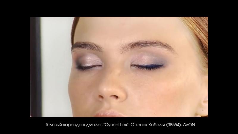 Avon. Мастер-класс по созданию повседневного макияжа