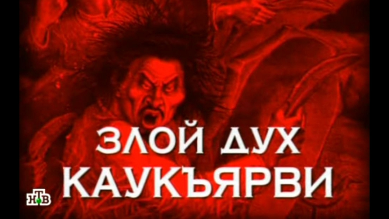 ☭☭☭ Следствие Вели с Леонидом Каневским (06.03.2009). «Злой дух Каукъярви» ☭☭☭