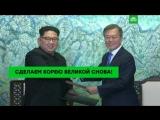 Историческая встреча лидеров КНДР и Южной Кореи