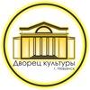 Дворец культуры машиностроителей город Невьянск