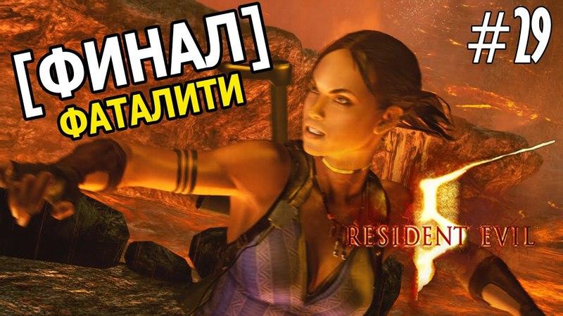 ЭПИЧНОЕ ФАТАЛИТИ БОССУ [ФИНАЛ] ★ Resident Evil 5 29