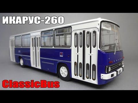 Икарус-260 «Венгрия» городской автобус | ClassicBus | обзор масштабной модели 1:43
