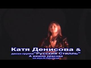 КАТЯ ДЕНИСОВА И ГР РУССКИЙ СТИЛЬ ВСЕ ПЕСНИ 2015 СКАЧАТЬ БЕСПЛАТНО