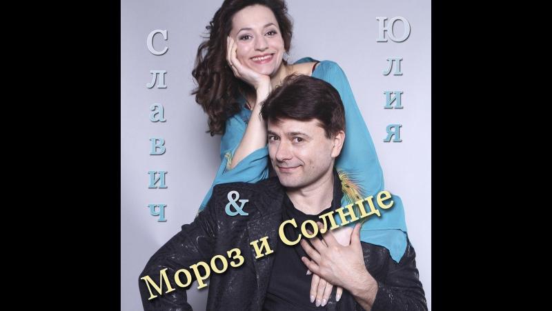 Финал концерта в Доме романса - Славич и Юлия