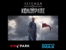 «Легенда о Коловрате» - уже в Kinopark!