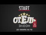 Отель Элеон - 3 сезон. (Анонс 19 серии на START.RU).