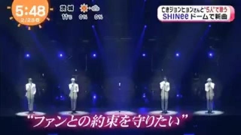 (180228) Fuji TV Mezamashi TV