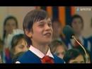 А ну-ка песню нам пропой, весёлый ветер - Большой детский хор ЦТ и ВР (Серёжа Парамонов) (И. Дунаевский - В. Лебедев-Кумач)