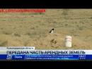 11600 гектаров земель «Байконура» переданы Кызылординской области(vk.comusluwennobaik)
