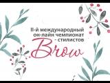 Международный он-лайн чемпионат brow-стилистов