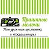 Приятные мелочи Натуральная косметика Красноярск