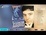 Вадим Кузема - Берлинские славянки (Альбом 2001 г)