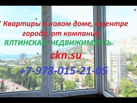 Крым, Ялта. Лот №1646. Купить квартиру в центре, с видом на море,, просто тут... 7-978-015-21-05