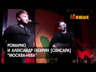 Ромарио и Александр Гагарин - Москва-Нева