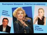 Екатерина Шаврина -