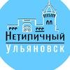 НеТипичный Ульяновск