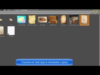 Уроки по Blender. Урок 3-8. Моделинг табуретки. Свет, текстуры, рендер._HD.mp4