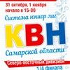 Система Юниор Лиг КВН Самарской области