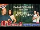 Роковое наследство Параллельная жизнь HD версия 2013 детектив криминал 10 12 серия из 12