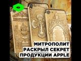 Митрополит раскрыл секрет продукции Apple | ROMB