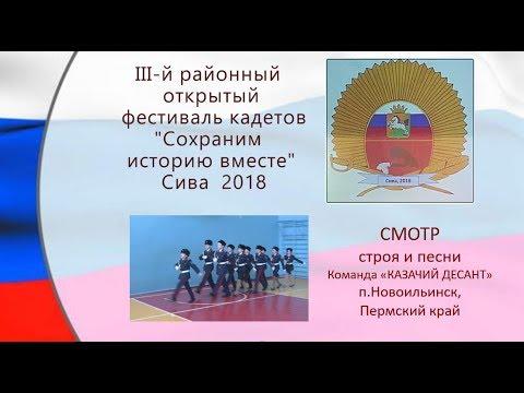 9 Фестиваль кадетов 2018 СМОТР строя и песни КАЗАЧИЙ ДЕСАНТ Новоильинск