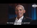 MNGNNIWDL Barack Obama / Мой следующий гость не нуждается в представлении Барак Обама 2018 AllStandUp Субтитры